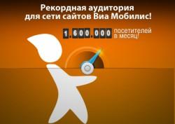 Виа Мобилис  собрал 1,6 миллиона посетителей за январь